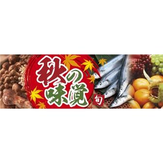 パラポスター 秋の味覚(写真) ツイート 「味覚の秋」をとことん味わうシズル感たっぷり! 商品名