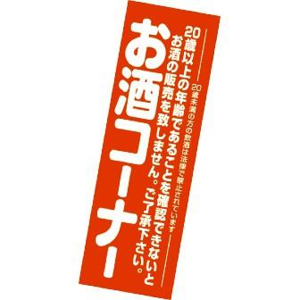 吊りポスター お酒コーナー