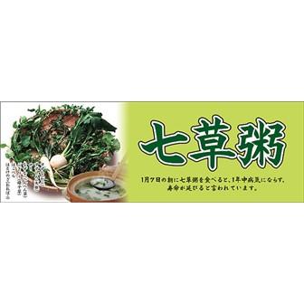 パネル貼 「七草粥」(両面)