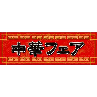 パラポスター 中華フェア