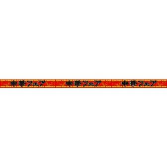 棚帯(5cm) 中華フェア