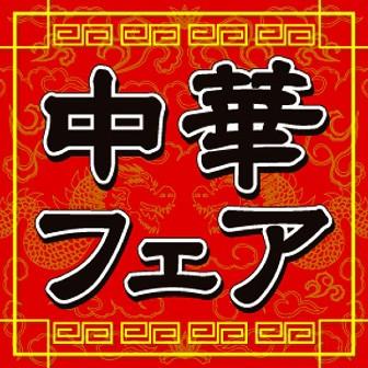 テーマポスター 中華フェア