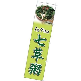のぼり 七草粥