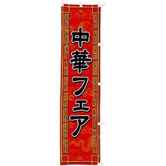 のぼり 中華フェア
