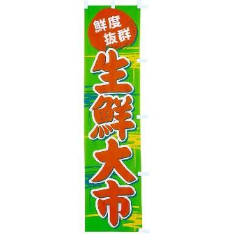 のぼり 生鮮大市(緑)