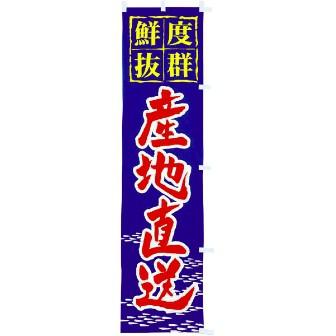 のぼり 産地直送(青)