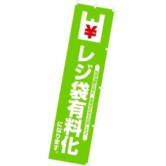のぼり レジ袋有料化