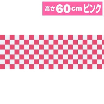 不織布幕 市松(ピンク)[60cm(H)]