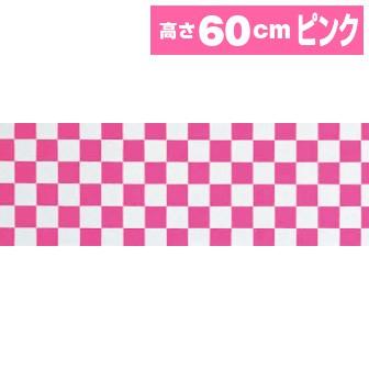 テトロン幕 市松(ピンク)[60cm(H)]