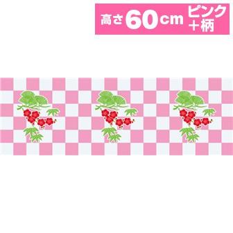 テトロン幕 新春(ピンク)[60cm(H)]