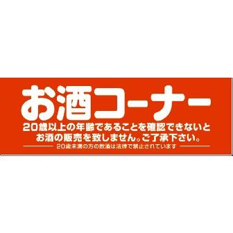 パネル お酒コーナー(両面)