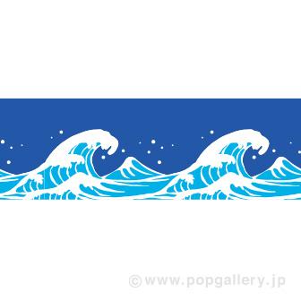 ビニール幕 波のイラスト
