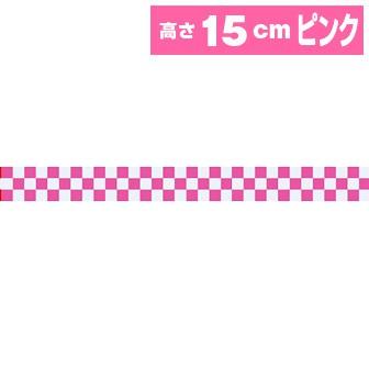 ビニール幕(小) 市松(ピンク) [15cm(H)]
