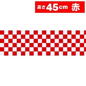 ビニール幕 市松(赤) [45cm(H)]