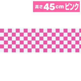 ビニール幕 市松(ピンク) [45cm(H)]