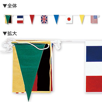 ビニール三角旗・万国旗