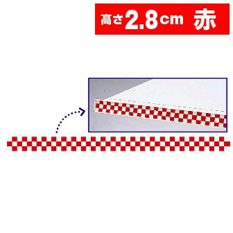 モール(市松)(赤)[2.8cm(H)]