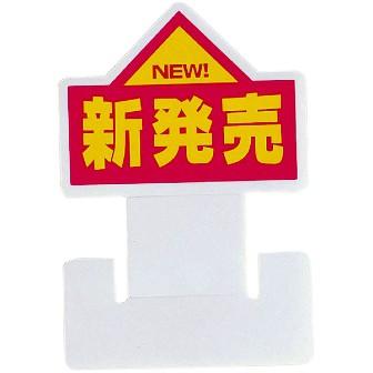矢印POP 新発売