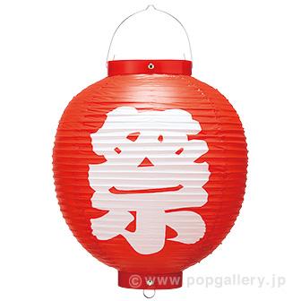ビニール尺丸祭提灯 赤(白文字)