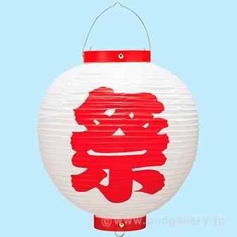 ビニール尺丸祭提灯 白(赤文字)