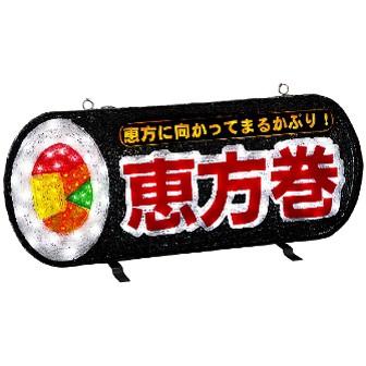 LEDクリスタルサイン(恵方巻)