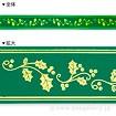 10cm巾クリスマスひいらぎリボン(緑)