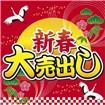 テーマポスター 新春大売出し(鶴)