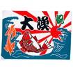 大漁旗(大) 祝