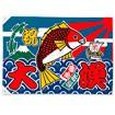大漁旗(小) 安全祈願