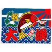 大漁旗(大) 安全祈願