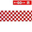 テトロン幕 市松(赤)[60cm(H)]