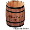 豆樽(茶色)【樽本体】※フタは別売りです。