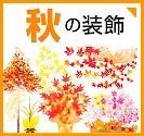 秋の装飾特集