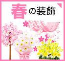 春の装飾特集