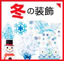 冬の装飾特集