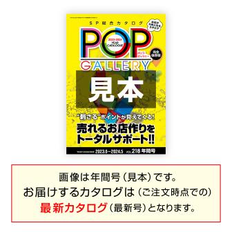 POPGALLERY 最新カタログ