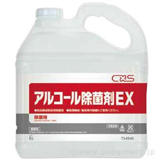 アルコール除菌EX