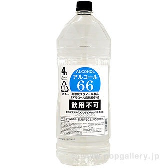 アルコール66 4L(4本入)