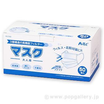 マスク(大人用) 50枚入 ×10箱
