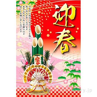 年頭ポスター 迎春[写真]