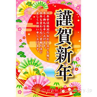 年頭ポスター 謹賀新年[扇]