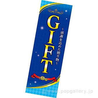 長尺ポスター GIFT(ギフト)