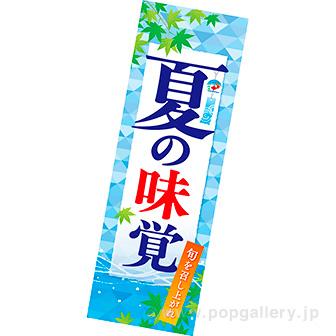 長尺ポスター 夏の味覚