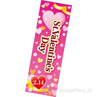 長尺ポスター St.ValentinesDay(金リボン)