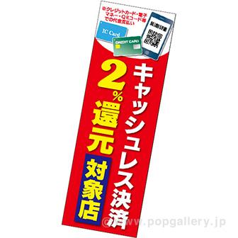 長尺ポスター キャッシュレス決済 2%還元対象店