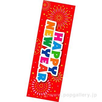長尺ポスター HAPPY NEW YEAR
