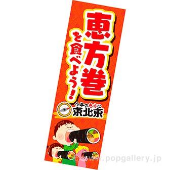 長尺ポスター 恵方巻を食べよう(東北東)