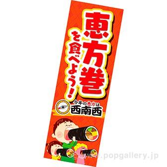 長尺ポスター 恵方巻を食べよう(西南西)