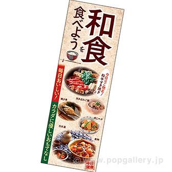 長尺ポスター 和食を食べよう