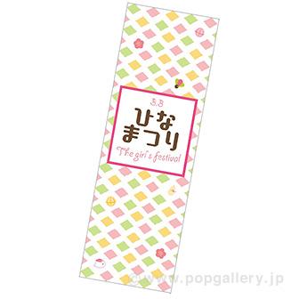 長尺ポスター  ひなまつり(The girls festival)